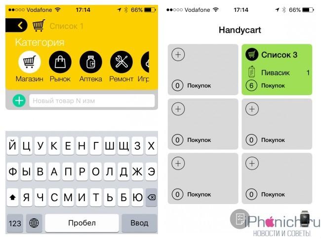 Handycart - удобный список покупок