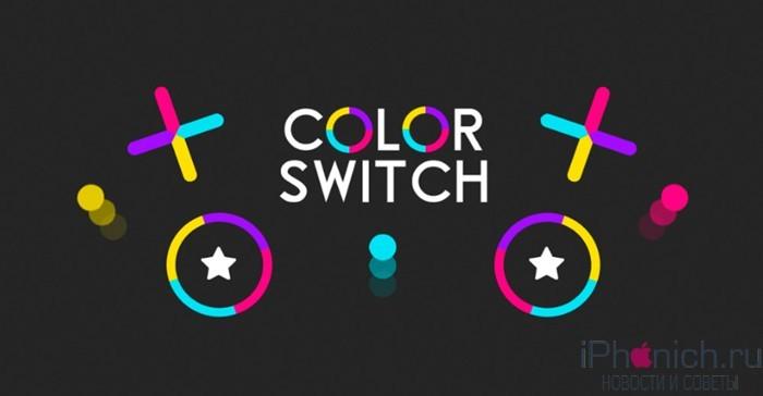 Color Switch - проведи мяч через препятствия