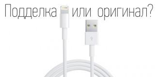 Как отличить оригинальный кабель для iPhone