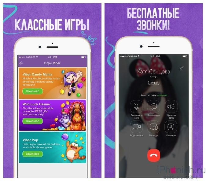 Вышла новая версия Viber для iPhone c лайками для фото 2