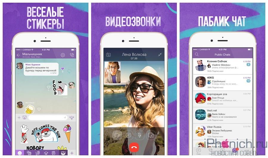 Вышла новая версия Viber для iPhone c лайками для фото