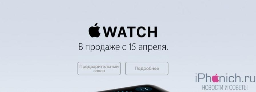 apple-watch-v-ukraine-1
