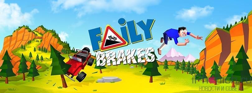 faily_brakes-banner