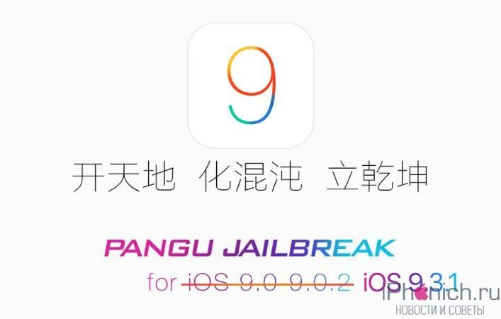 iOS-9-31-jailbreak-2