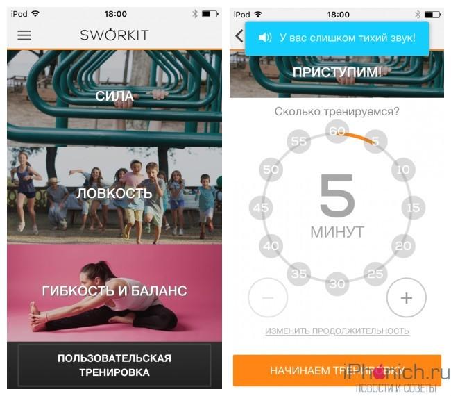 Sworkit детский - личный тренер на iPhone и iPad