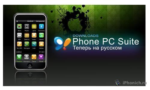 iPhone PC Suite - последняя версия