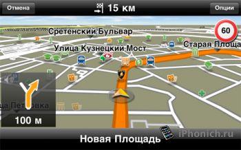 Navigon MobileNavigator Russia iPhone и iPad