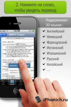 Lingvo Dictionaries: Универсальный словарь для 30 языков для iPhone и iPad