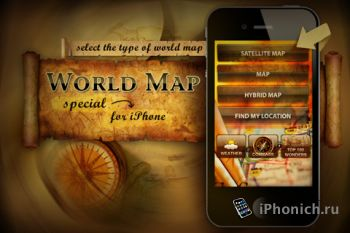 Программа для iPhone World Atlas