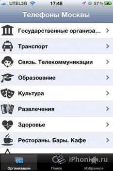 Вся Москва для iPhone