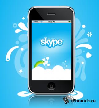 Обновился Skype для iOS