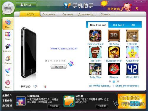 Iphone Pc Suite торрент скачать - фото 7