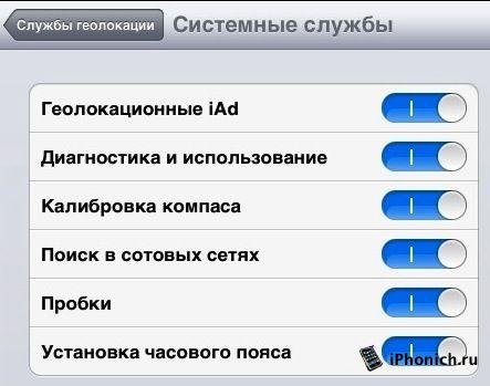 Если быстро разряжается iPhone