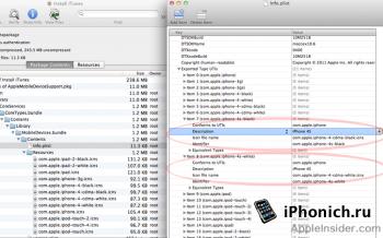 iPhone 4S уже в iTunes Beta