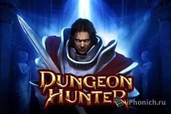 Dungeon Hunter -  RPG от Gameloft на iPhone