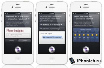 Siri в iOS 5