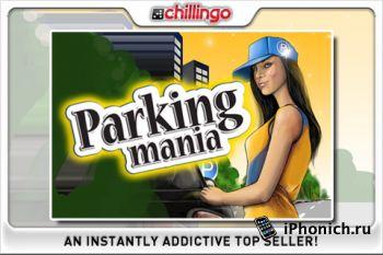 Parking Mania - Затягивающая игра