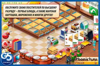 Мастер Бургер 3 для iPhone / iPad