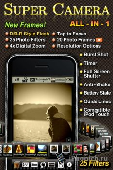 Super Camera 2: ALL-IN-1 на iPhone