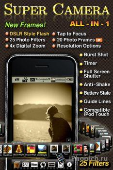 Super Camera 2: ALL-IN-1 на iPhone