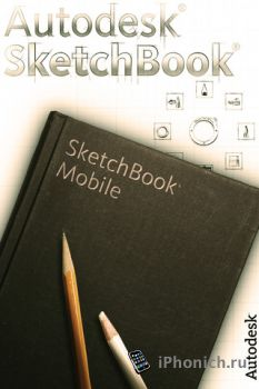 SketchBook Mobile на iPhone