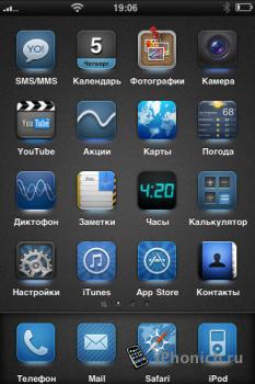 Тема Illumine для iPhone