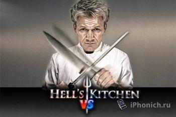Hell's Kitchen VS ™ для iPhone