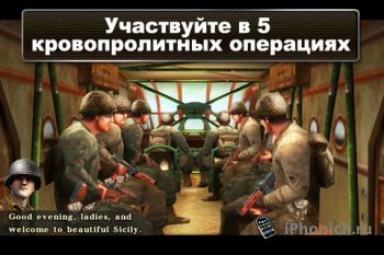 Brothers In Arms® 2: Global Front Free+ знаменитая игра Братья по оружию