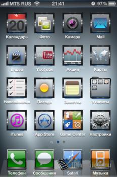 Анемированая тема Chameleon (HD) для iOS 5