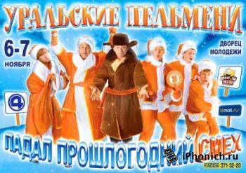 Уральские Пельмени. Падал прошлогодний смех! для iPhone/iPad