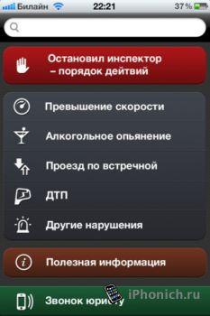 Авто-Юрист для iPhone