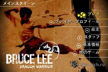 Bruce Lee Dragon Warrior JP для iPhone