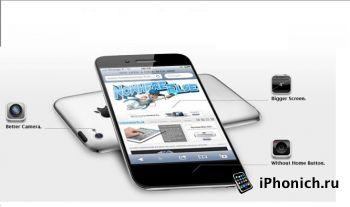 Внешность будущего iPhone 5 все еще смущает дизайнеров
