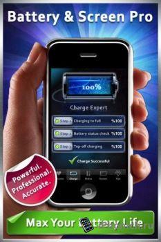 Battery & Screen Pro на iPhone и iPad