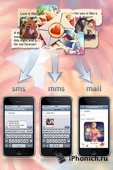 SMS-BOX для влюбленных на iPhone