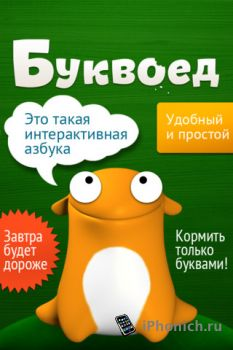 Буквоед для iPhone/iPad