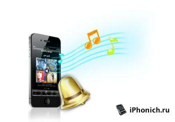 Рингтоны на iPhone 4 бесплатно (Апрель 2012)