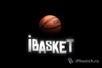 iBasket для iPhone / iPad