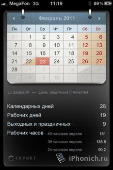 Производственный календарь для iPhone
