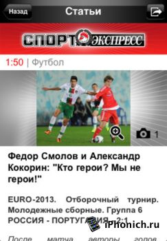 Спорт-Экспресс для iPhone