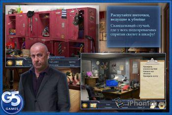 Департамент Особых Расследований для iPhone/iPad
