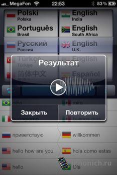 Speech Translator - переводчик для iPhone
