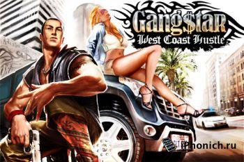 Gangstar: West Coast Hustle для iPhone и iPad - Трехмерный экшен