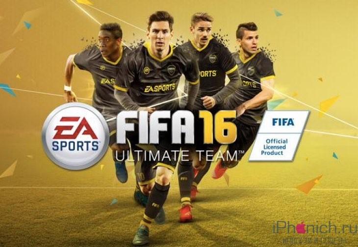 FIFA 16 Ultimate Team™ - отличная футбольная игра