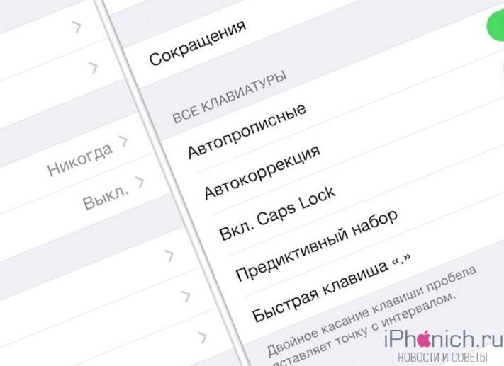 Atokorrektsiya-iOS-8-iOS-9-iPhone-iPad-Russia-iPod-Touch-Buy