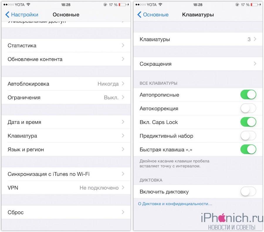 Как отключить автокоррекцию в iPhone и iPad