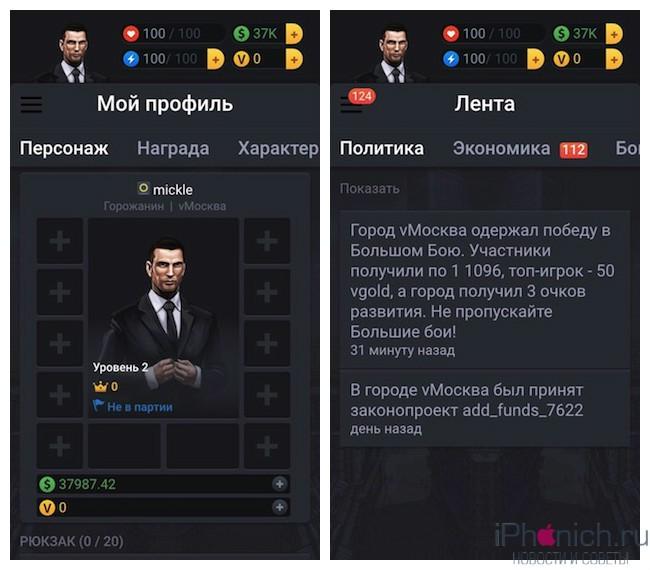 Vircities - экономико-политическая стратегия для iPhone и iPad