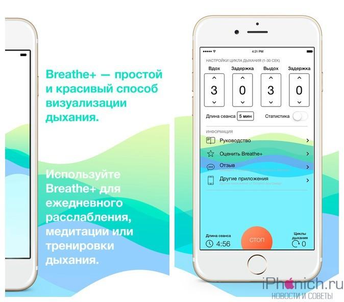 Breathe+ расслабление и тренировка дыхания