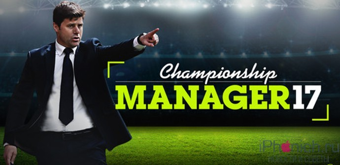 Championship-Manager