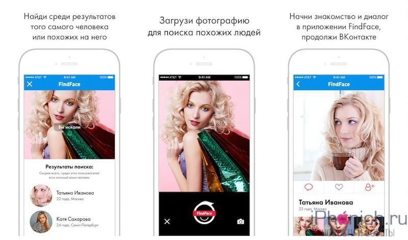 Find Face - находит человека в ВКонтакте по фотографии